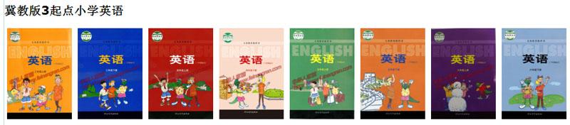 08 冀教版小学英语电子课本(三年级起点).jpg