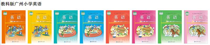 11 教科版广州小学英语电子课本.jpg