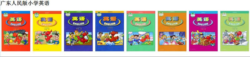 13 广东人民版小学英语电子课本.jpg