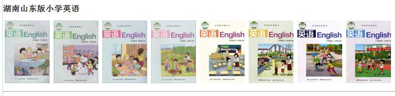 16 湖南山东版小学英语电子课本.jpg