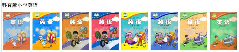 20 科普版小学英语电子课本.jpg