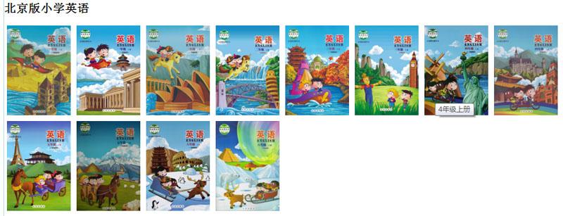 24 北京版小学英语电子课本.jpg