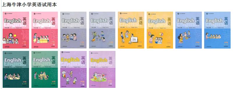 25 上海牛津版小学英语电子课本或者电子书.jpg