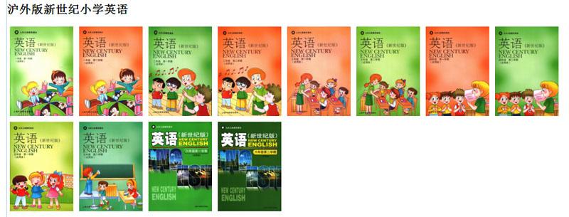 26 上海新世纪版小学英语电子课本.jpg