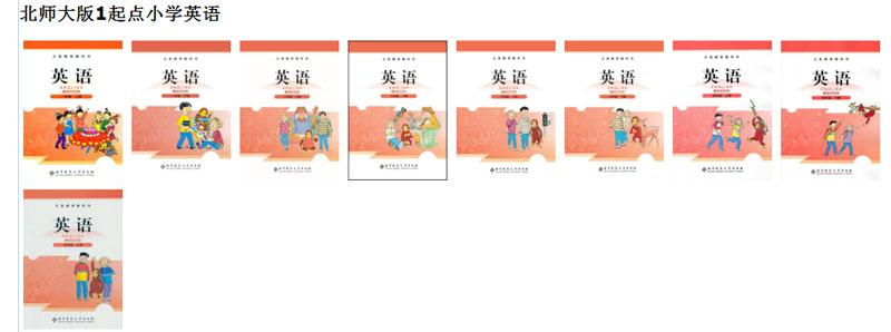 28 北师大版小学英语电子课本(一年级起点).jpg
