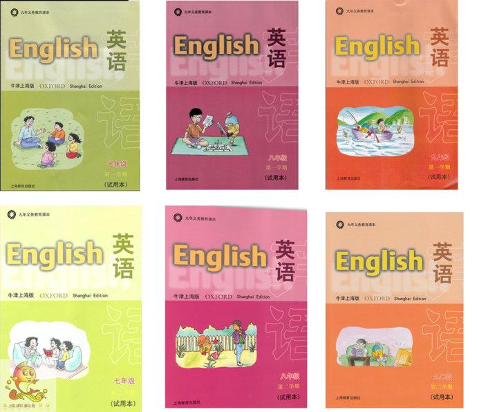 牛津上海版初中英语.jpg