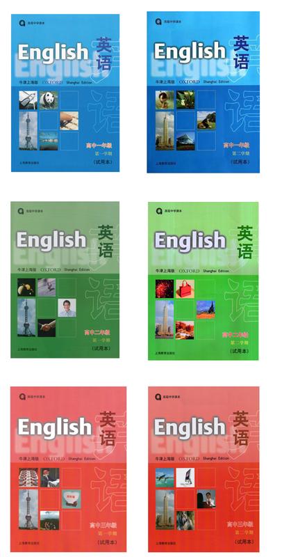 牛津上海版高中英语.jpg