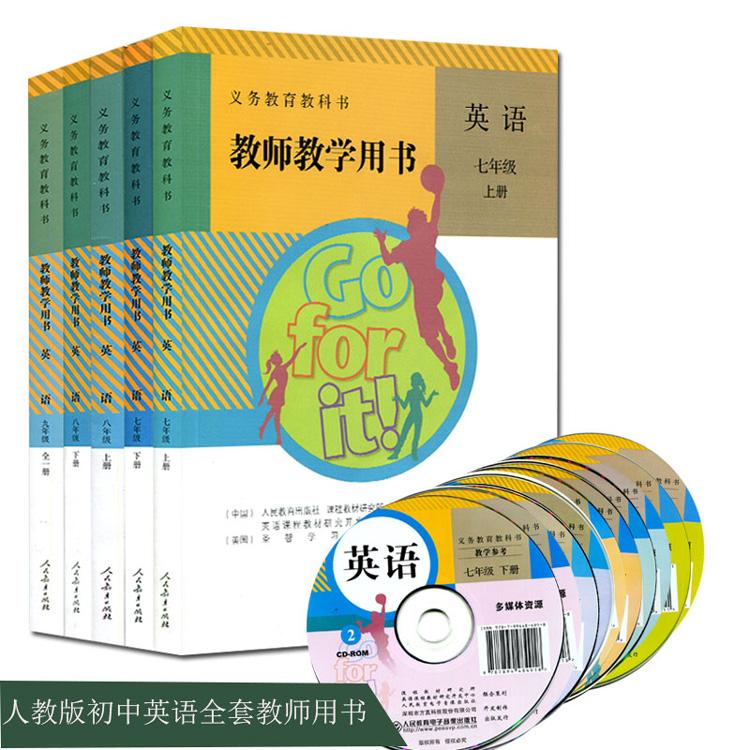 01人教初中英语教师用书.jpg