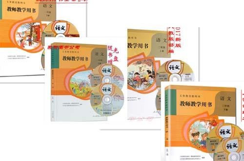 07人教小学语文教师用书.jpg