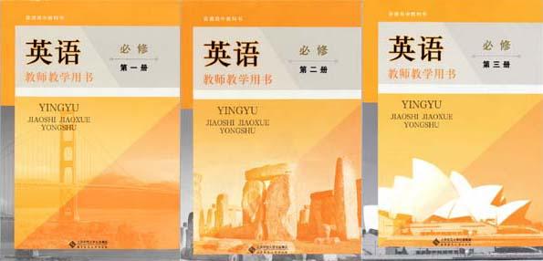 12-2019新改版北师大版高中英语教师用书3本.jpg