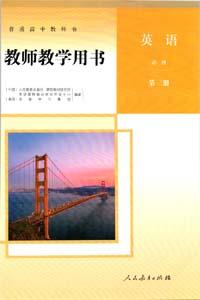 18-2019年新改版人教版高中英语必修03老师用书jpg.jpg