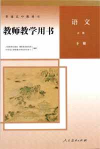 22-2019年高中语文教师教学用书必修下册.jpg