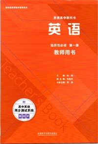 22外研版高中英语教师用书选择性必修01第一册001.jpg