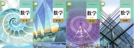24版新版高中数学B版必修一电子课本01 复制.jpg