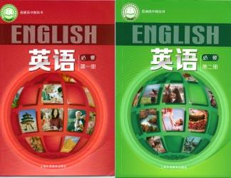 02上外版新世纪高中英语0102.jpg