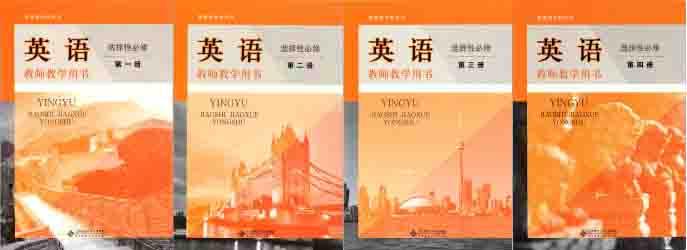 2019新改版北师大版高中英语教师用书选择性jpg.jpg