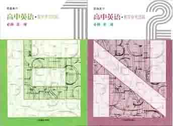 2020上海教育出版社高中英语(2020新版牛津上海高中英语)教师用书修.jpg