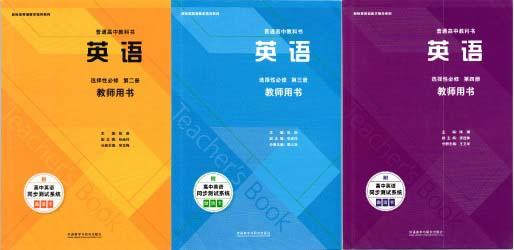 2020外研版高中英语教师用书选择性必修23422.jpg