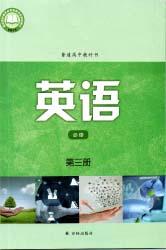 2021版译林牛津高中英语必修03第三册.jpg