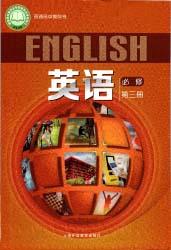 2021上海外语教育出版社高中英语必修三电子课本01 复制.jpg