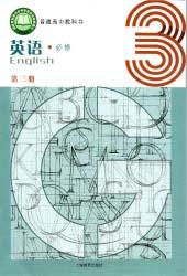 2021上海教育出版社高中英语必修三电子课本01 复制.jpg