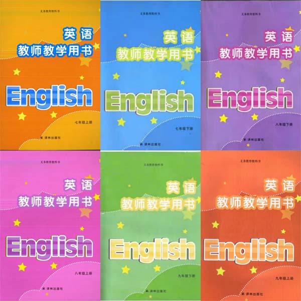3-2-2.8. 译林牛津版英语【7-9年级】深层解读教师用书.jpg