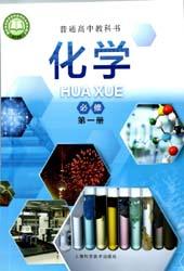 提取页面 2021版沪科版新版上海高中化学必修第一册电子课本0000.jpg