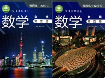 2021上海教育出版社高中数学0304.jpg