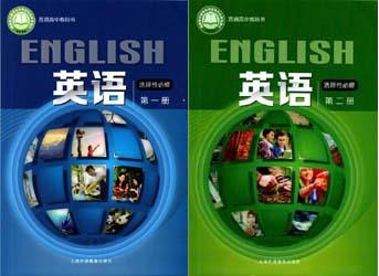 2021上海外语教育出版社高中英语选择性必修0102.jpg