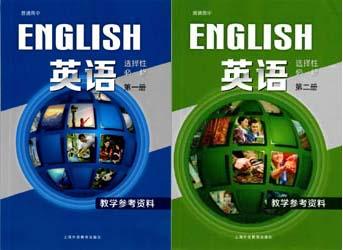 2021上海外语教育出版社高中英语教师用书选择性必修0102.jpg