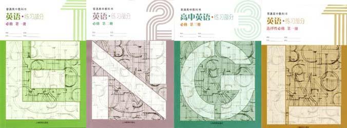 上教版2020新版上海高中英语配套练习部分必修01234.jpg