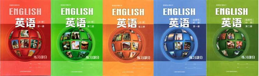 上外版2020新版上海高中英语配套练习部分必修0102030405.jpg